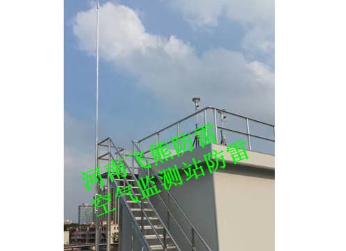 河南省红十字会空气监测站点防雷工程