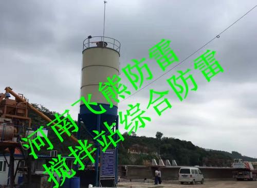 阳城县交通公路公司水泥搅拌站防雷工程