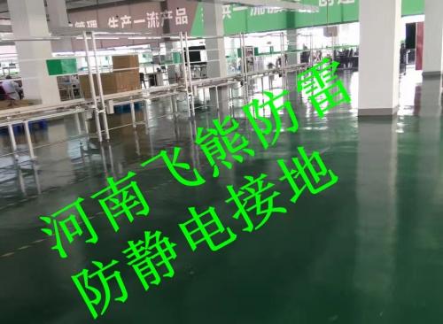 郑州创源智能设备有限公司车间防静电接地等电位系统