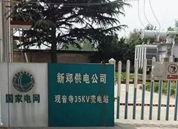 国家电网新郑供电公司观音寺35KV变电站二次防雷工程