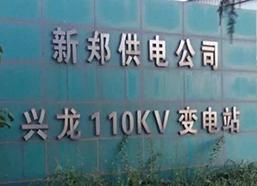 国家电网新郑供电公司兴龙110KV变电站二次防雷工程