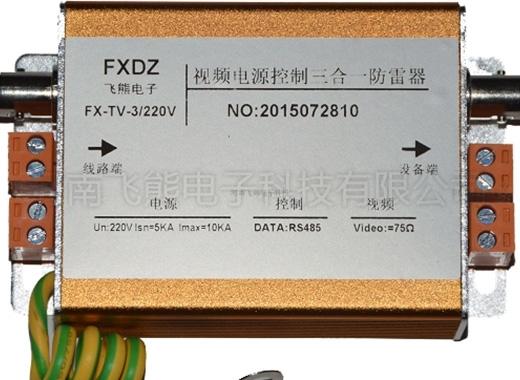 视频电源控制三合一防雷器