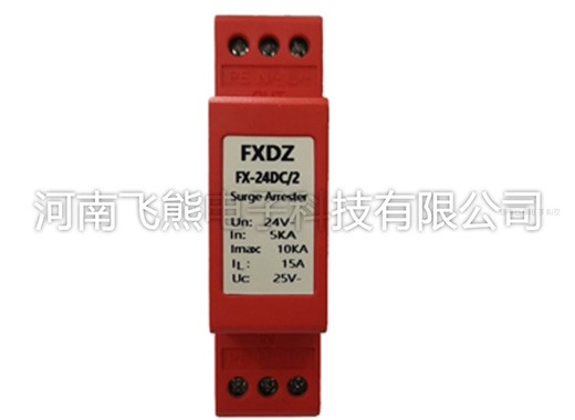 FX-24DC-2直流防雷器