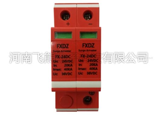 FX-24DC光伏直流电源防雷器