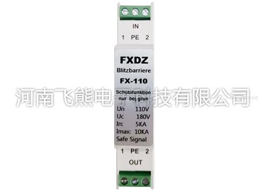 FX-110V防雷器
